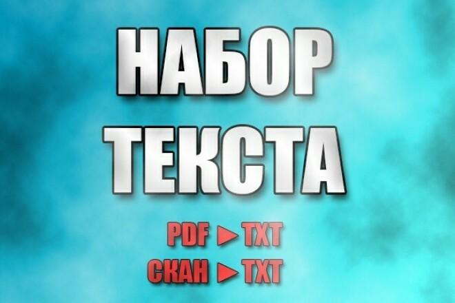 Наберу Ваш текстНабор текста<br>Переведу Ваш текст с любых нередактируемых документов (отсканированные, файлы PDF формата) в редактируемый - TXT. + Исправление ошибок<br>