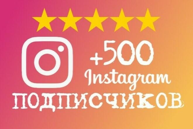 Добавлю 500 подписчиков в Инстаграм Instagram 1 - kwork.ru