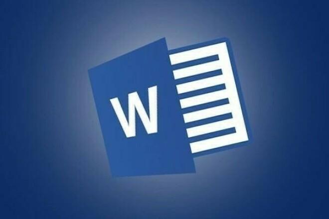 Набор текстаНабор текста<br>Наберу в Word тексты из любых источников (со сканированных страниц документа, фото, изображений). Гарантирую качественное выполнение работы и соответствие с вашими требованиями.<br>