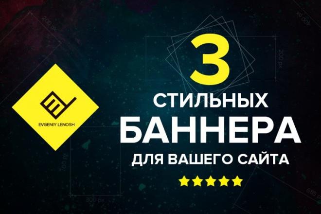 Разработаю 3 стильных продающих баннера для вашего сайта 1 - kwork.ru