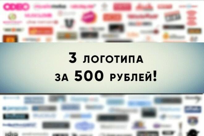 3 логотипа 1 - kwork.ru