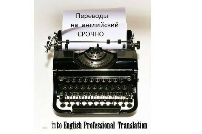 Переведу Ваш текст с английского языка на русский и наоборот 1 - kwork.ru