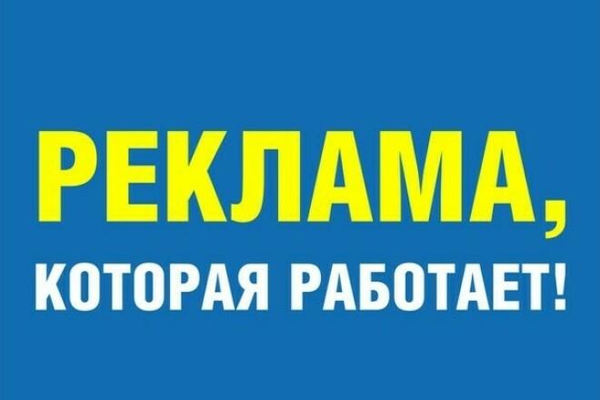 Реклама на странице в вк 1 - kwork.ru