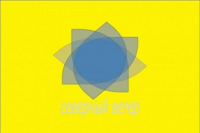 Разработаю логотипЛоготипы<br>Я с радостью создам для Вас стильный, современный, уникальный логотип с учетом всех Ваших пожеланий и строго в установленный срок. 1-я доработка и визуализация в подарок! За 500руб. вы получите: Логотип на белом фоне JPG (Высокого разрешения) Логотип на прозрачном фона PNG (Высокого разрешения). За дополнительные 500 руб, вы получите векторные файлы исходники в форматах Ai, Pdf, Eps, Psd<br>