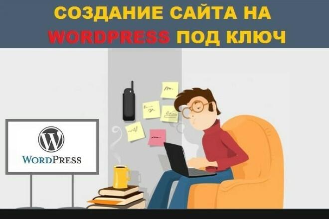 Создание и настройка сайта на WordpressСайт под ключ<br>При покупке данного Кворка, вы получаете полноценный сайт на Wordpress. Что Вы получите заказав данный кворк: Регистрация домена и размещение на хостинге. ( См. дополнительные опции) Установка актуальной версии Wordpress с официального сайта. Подбор и установка шаблона с мобильной версией. Установка необходимых плагинов. Настройка ссылок для лучшей индексации (ЧПУ). Большая просьба перед заказом кворка обратиться ко мне по внутренней почте.<br>