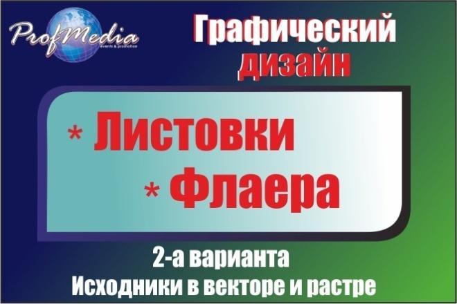 Дизайн листовок, флаеров 1 - kwork.ru