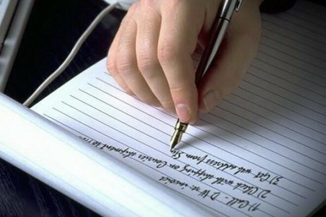Напишу статьюСтатьи<br>Напишу статью на любую тему. Сделаю качественный копирайтинг и рерайтинг. Приму все ваши пожелания и, при необходимости, сделаю все нужные исправления. Уникальность гарантирую.<br>