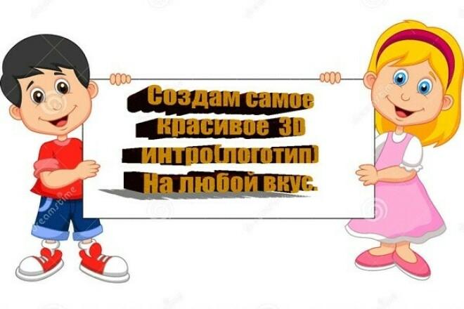 сделаю красивое и привлекательное  интро(логотип) для видио 1 - kwork.ru