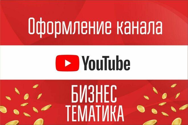 Оформление youtube канала. Бизнес тематика 1 - kwork.ru