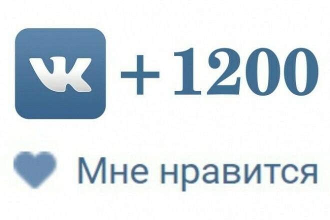 1200 лайков ВК 1 - kwork.ru