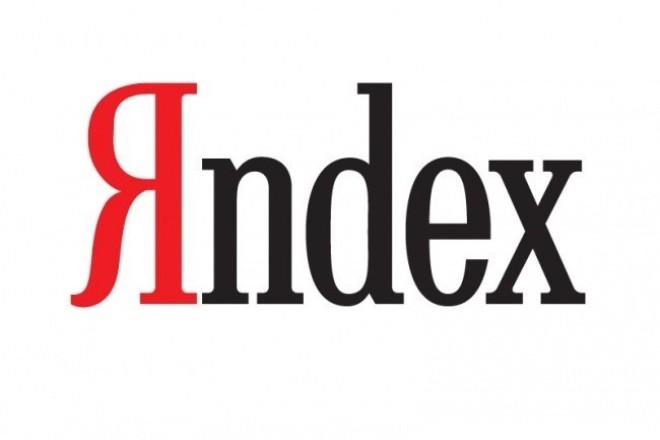 Парсинг yandex(яндекс) (сбор любой информации) 1 - kwork.ru