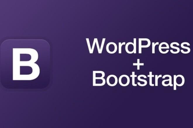 Сверстаю сайтВерстка и фронтэнд<br>Выполню качественно работу по верстке адаптивного сайта на Bootstrap. В цену входит одна адаптивно сверстанная страница. Дополнительно можно заказать: - Интеграцию верстки с WordPress; - Всплывающие окна, формы обратной связи, дополнительных страниц; - Простую анимацию, сложную анимацию из Adobe After Effects (изначально используется для создания спец-эффектов в видео) - Слайдеры (галереи) изображений<br>
