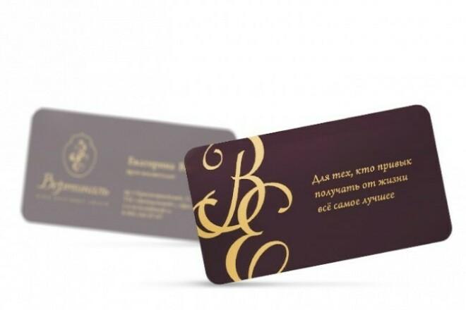 Сделаю дизайн визиткиВизитки<br>Сделаю красивые оригинальные визитки в любом стиле, скорректирую под ваш запрос, найду интересное решение.<br>