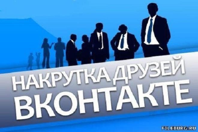 Проконсультирую, как дешево привлечь подписчиков в группу ВКонтакте 1 - kwork.ru