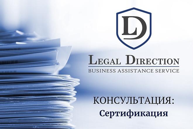 Консультация по вопросу сертификации 1 - kwork.ru