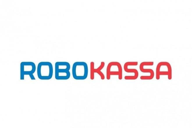Подключу и настрою Робокассу на сайт Wordpress 1 - kwork.ru