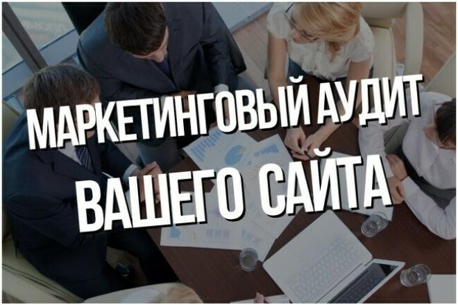 Сделаю маркетинговый аудит Вашего сайта 1 - kwork.ru