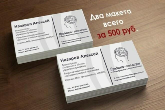 Разработаю 2 дизайн-макета визиткиВизитки<br>В стоимость услуги входит: - 2 дизайн-макета визитки - необходимое количество правок - при отсутствия логотипа в векторном формате, отрисовка совершенно бесплатно<br>