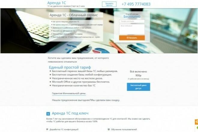 Разработаю вам Landing PageСайт под ключ<br>1 кворк - Достаточно качественный, профессиональный и простой landing page, с вашей услугой или товаром. 2 кворка - Landing page с повышенной визуализацией 3 кворка - Landing page на CMS WordPress<br>