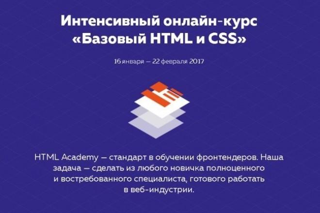 Интенсивный онлайн?курс «Базовый html и CSS» (2016) 1 - kwork.ru