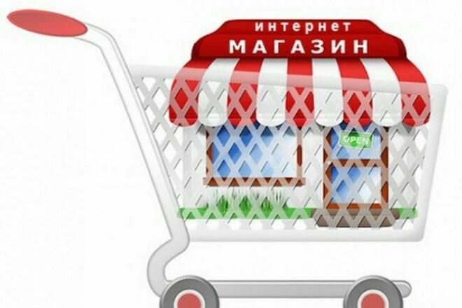 Добавлю 45 товаров 1 - kwork.ru