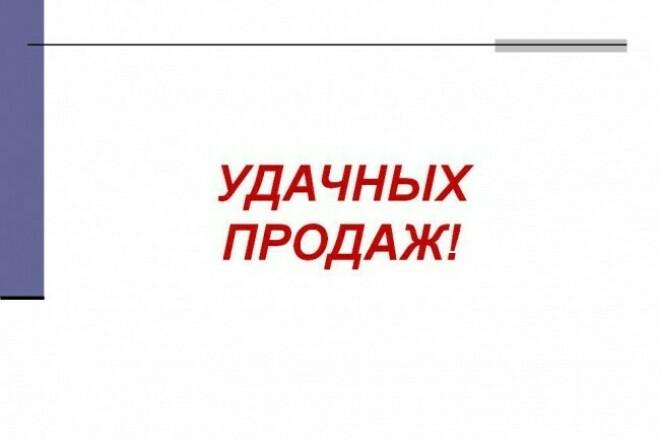 Напишу коммерческое предложение 1 - kwork.ru