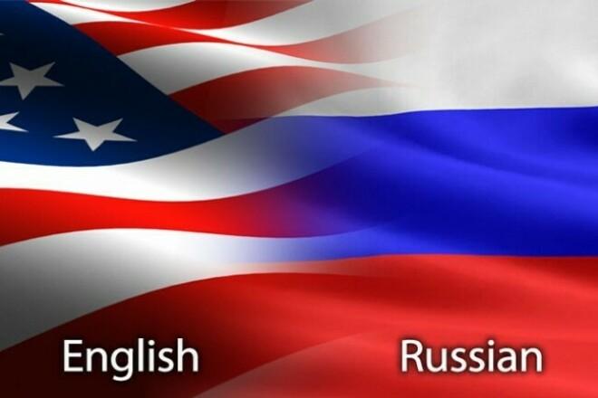 Переведу с английского на русскийПереводы<br>Перевод текстов с английского языка на русский до 8 000 символов. Общие темы. Возможно срочное выполнение заданий.<br>