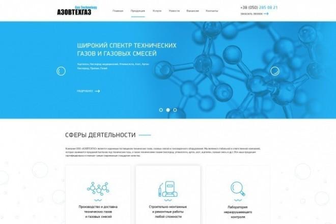 Сделаю копию Landing Page (лендинг пейдж) 1 - kwork.ru