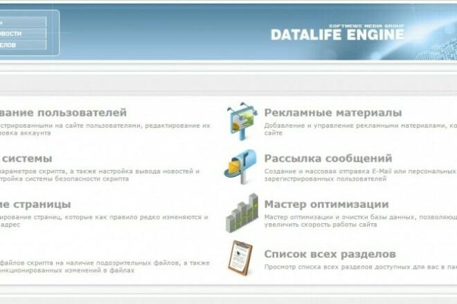Установлю /обновлю движок DLE 1 - kwork.ru