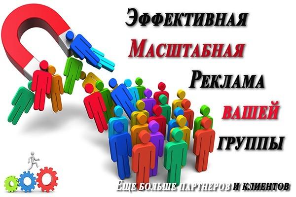 Легальное привлечение аудитории в группу ВК 1 - kwork.ru