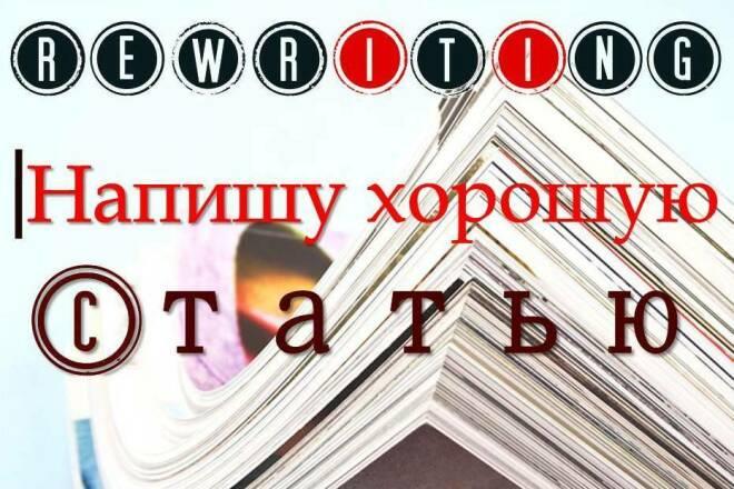Сделаю SEO рерайт 1 - kwork.ru