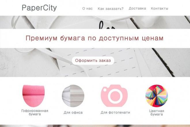 создам дизайн   сайта для Вашего проекта 1 - kwork.ru