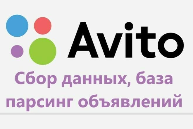 Соберу телефоны из Avito объявлений, составлю базу Авито 1 - kwork.ru