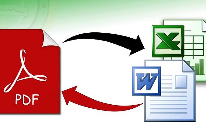 Конвертация PDF в DOC, XLS, JPEG 3 - kwork.ru