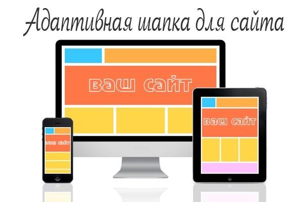 Создам адаптивную(резиновую)шапку для вашего сайта 1 - kwork.ru