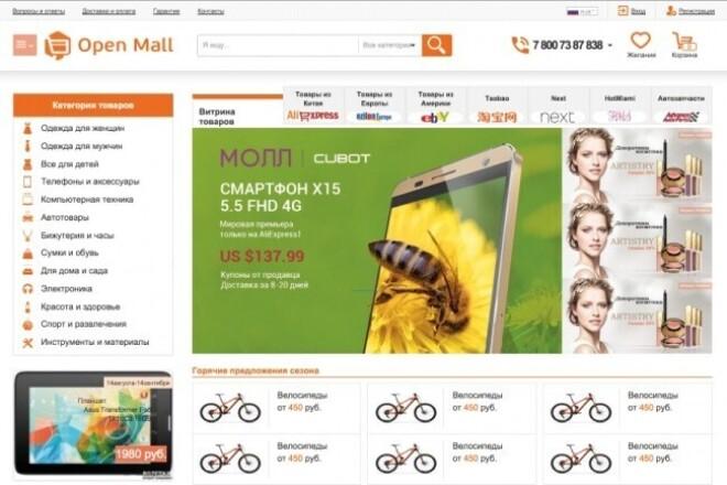 Создам интернет-магазин для дропшиппингаСайт под ключ<br>Создам интернет-магазин для продажи ваших товаров по дропшиппингу. Магазин будет на вашем домене, с вашим логотипом, базовой настройкой (слайдер, категории, настройки наценки, заказов, доставки). Пример шаблона: http://blog.openmall.info/wp-content/uploads/2014/08/taobao_index2.png Наполнение магазина товаром входит в доп. опции. Цены на товары устанавливаем с вашей наценкой. В дальнейшем, вы сами можете добавлять товары, можно добавить других поставщиков. Также, платформа предоставляет готовые франшизы интернет-магазинов Под ключ. Подробнее можно узнать на сайте: http://sali.openmall.info/ В вашем магазине будет прием онлайн-оплаты (Робокасса, Интеркасса, Яндекс касса, Киви, PayPal). После того, как покупатель оплатил товар, вы передаете заказ на сайт поставщика, оплачиваете (вам остается разница между вашей ценой и закупочной), пишите адрес покупателя для доставки товара. Получаете трек-номер для отслеживания посылки и сообщаете его покупателю. Тарифы: - до 25 товаров 3$ в мес.(первый месяц бесплатно); - до 100 товаров 8$ в мес. - до 500 товаров 15$ в мес. - неограниченное количество товаров 25$ в мес. Пожалуйста, свяжитесь со мной при оформлении кворка!<br>