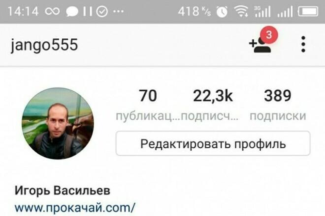 +2500 подписчиков в ваш аккаунт instagramПродвижение в социальных сетях<br>2500+ фолловеров в Инстаграм. Не требуется доступ по паролю, просто дайте логин. Со всего мира. Отсутствует риск бана для вашей учетной записи. Вы не должны беспокоиться об этом вообще! Профиль должен быть открытым (не приватным) ! ----------------------------------------------- Буду рад постоянному сотрудничеству и отвечу на все ваши вопросы по кворку. --------------------- участники могут добровольно уйти из группы, но % таких участников не превышает 20% от общего количества вступивших.<br>
