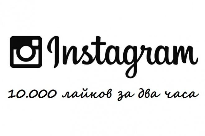 10000 лайков в Instagram за два часаПродвижение в социальных сетях<br>Сделаю на вашей фотографии 1000+ лайков в течении двух часов с момента заказа. Данных от аккаунта предоставлять не нужно, всё что требуется - это непосредственно ссылка на фото, и открытый аккаунт инстаграм, на фото которого будет производиться накрутка.<br>