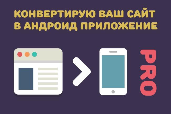 Конвертируем Ваш сайт в android приложение 1 - kwork.ru