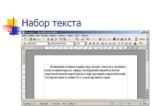 Грамотно и быстро наберу текст с фото, сканов любой сложности 1 - kwork.ru