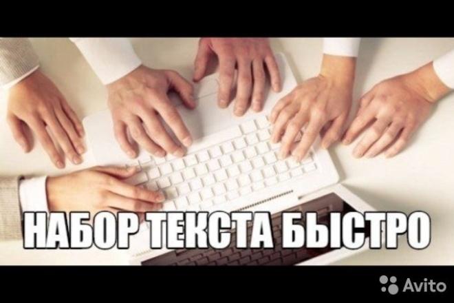 Скоростной набор текста 1 - kwork.ru