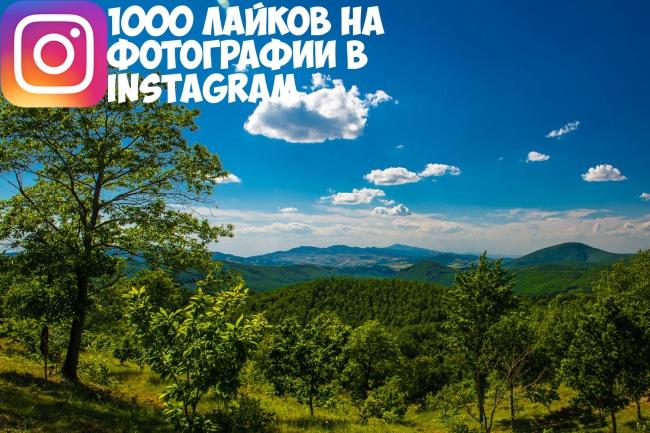 1000 лайков на фото InstagramПродвижение в социальных сетях<br>Предлагаю быструю накрутку ваших фотографий в Instagram Гарантии: -Лайки от живых пользователей -Быстро и качественно -Возможность распределить продвижение на два объекта! ********************************************************** При заказе двух кворков сразу,бонус к друзьям 15%! ********************************************************** Рад постоянному сотрудничеству и отвечу на все ваши вопросы по кворку. Постоянным клиентам бонусы!<br>