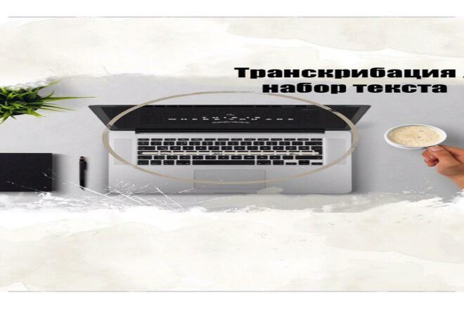 Транскрибация - расшифровка аудио- и видеозаписей в текст 1 - kwork.ru