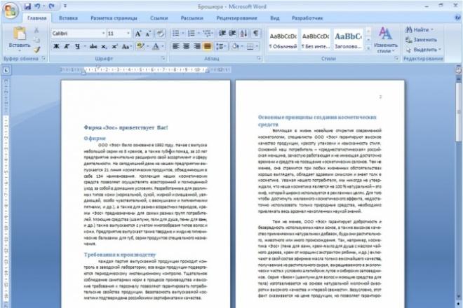 Перепечатка текстаНабор текста<br>Профессионально перепечатаю ваш текст в формате Word. Продолжительность работы зависит от сложности и языка(Francais,English) текста.<br>