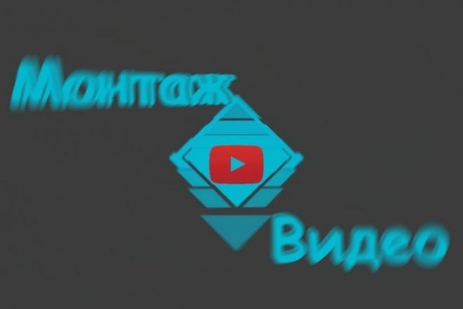 Монтаж,обработка видео 1 - kwork.ru