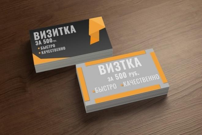 Сделаю качественную визиткуВизитки<br>Качественная визитка, современные шрифты, HD фото, оригинальная идея. Работа в Photoshop CS6 Выполнение заказа за 1-2 дня.<br>