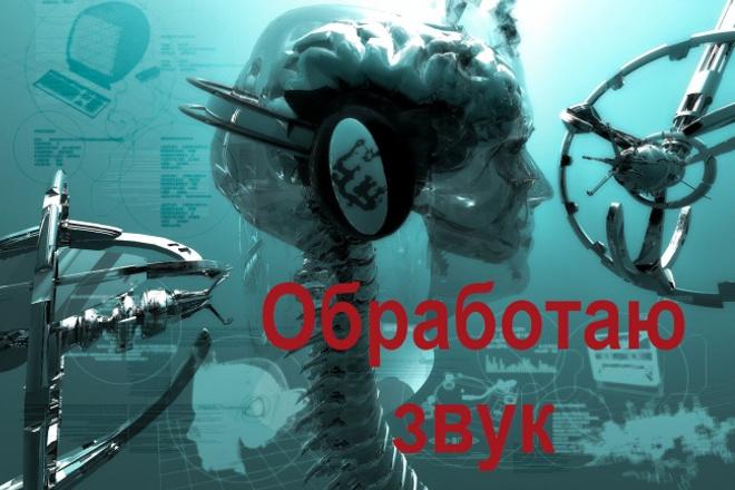 Отделю, очищу, обработаю звук 1 - kwork.ru