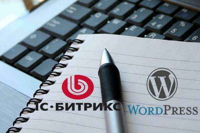 Опубликую Ваши статьи на Вашем сайтеНаполнение контентом<br>Возьму на себя всю рутину и опубликую текст десяти статей на Вашем сайте. Работаю с сайтами на Wordpress и Bitrix . Что я делаю: публикую тексты Ваших статей; размечаю статью на абзацы, добавляю маркированные или нумерованные списки ; оформлю заголовки и подзаголовки H1-H6; оформлю URL-страниц с оптимизацией под поисковый запрос; при необходимости подберу картинки для статей из поисковых систем, добавлю атрибуты alt (если нужны уникальные картинки, то они предоставляются Вами) сделаю перелинковку с другими страницами сайта (целевые страницы для перелинковки указываете Вы) Важно: текст размещаю по принципу как есть. Тексты не корректируются.<br>
