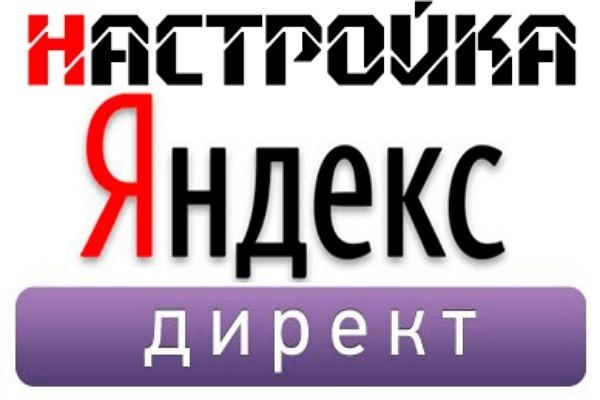 Яндекс Директ. Создам и настрою рекламную кампанию. Поиск, РСЯ, Метрика 1 - kwork.ru