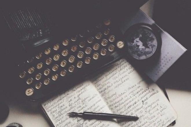 Проведу художественную редакцию рассказа, повести, стихотворения 1 - kwork.ru